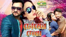 bangla-new-movie-badshah-ahon