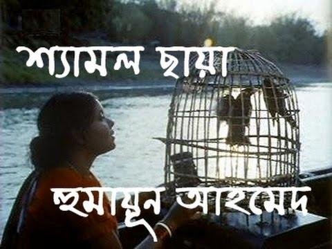 humayun-ahmed-shamol-chaya-riaz-chellanger-dr-ejaz-faruki