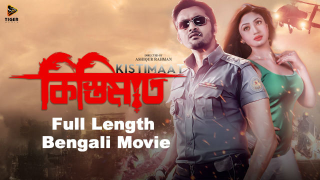 kistimaat-2014-full-length-bengali-movie-official-arifin-shuvoo-achol-tiger-media