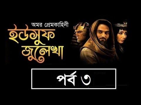 yousuf-zulekha-bangla-episode-3-sa-t