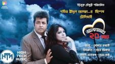 destination-omor-sunny-mushomi-bangla-natok-teliflim