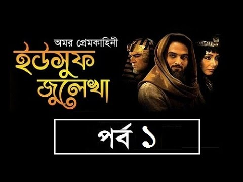 yousuf-zulekha-bangla-episode-1-sa-tv-27-11-2016
