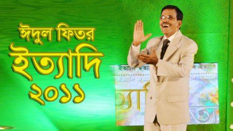 ityadi-hanif-sanket-eid-ul-fitr-episode-2011-fagun-audio-vision