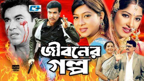 jiboner-golpo-bangla-full-movie-2016-manna-moushumi-shabnur-joy