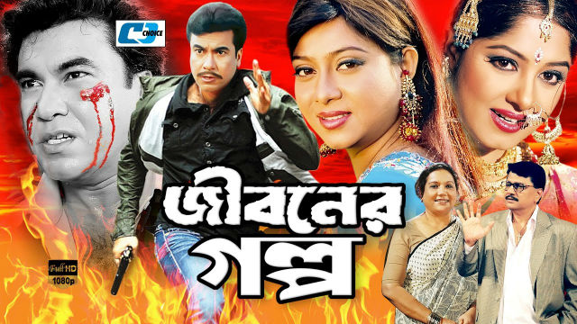 jiboner-golpo-bangla-full-movie-2016-manna-moushumi-shabnur-joy