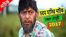 new-bangla-comdey-natok-2017-হাসির-নাটক-chanchal-chowdhury-brindabon-dash