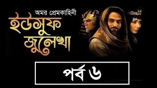 Yousuf Zulekha Bangla Episode 6, SA TV - 4-12-2016