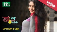 romantic-bangla-natok-uptown-funk-prova-apu-masum-drama-telefilm