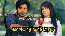 bangla-natok-opekkhar-photography-hd-ft-afran-nishomehjabin