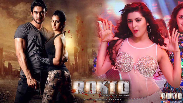 rokto-full-bangla-movie-2016-pori-moni-roshan-hd