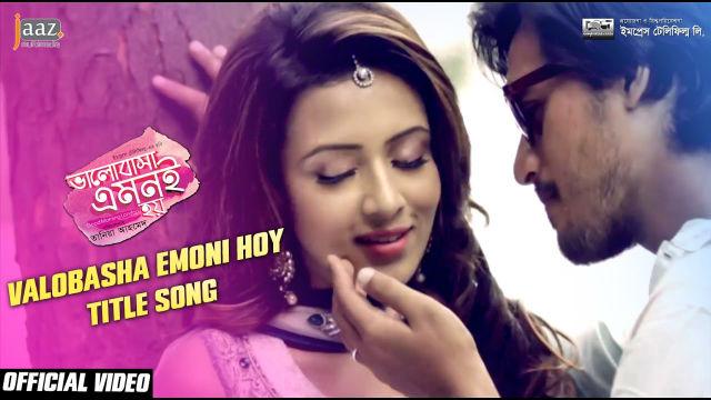 valobasha-emoni-hoy-title-song-irfan-sajjad-bidya-sinha-mim-si-tutul-naumi-2017