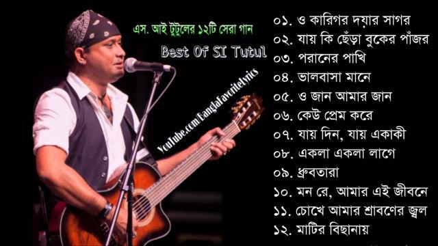 best-of-s-i-tutul-top-12-songs-bangla-f