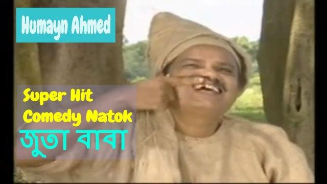 juta-baba-bangla-humayun-natok-challenger-dr-ajaj