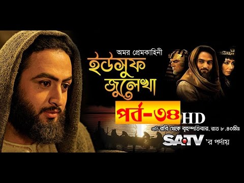 yousuf-zulekha-bangla-dubbing-episode-34