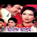 bangla classic movie anad asram uttam kumar rakesh roshan utpal dutt sharmila tagore moushumi chatterjee 1977