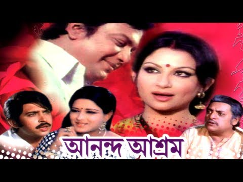 bangla classic movie anad asram uttam kumar rakesh roshan utpal dutt sharmila tagore moushumi chatterjee 1977