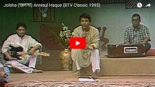 jolsha btv classic 1995 eid musical program souls mile feedback renaissance