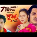 Puja | পূজা | Bengali Full Movie | Ranjit Mallick
