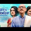 Road to America (Highway to Heaven) | Bangla Natok | Abul Hayat, Nusrat Imrose Tisa