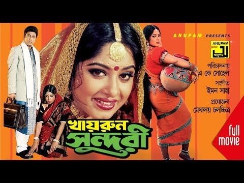 Khairun Sundari   খায়রুন সুন্দরী   Ferdous & Moushumi   Bangla Full Movie