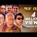Goru Chor – গরু চোর | Bangla Natok | Mosharraf Karim, Salahuddin Lavlu, Chanchal Chowdhury