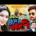Rongin Rosher Baidani | রঙ্গীন রসের বাইদানী | Shakib Khan | Shabnur | Bangla Full Movie