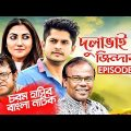 Bangla Natok 2019 | Comedy Natok 2019 | Akhomo Hasan | Babu | Niloy | Dulavai Zindabad | Episode 40