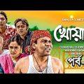 খোয়াড় | Khowar | Episode 08 | Bangla Comedy Natok | Chanchal Chowdhury | Akhomo Hasan |Naznin chumki