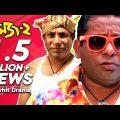 Jomoj 2 – যমজ ২ | Bangla Natok | Mosharraf Karim,  Jui,  Azad Kalam