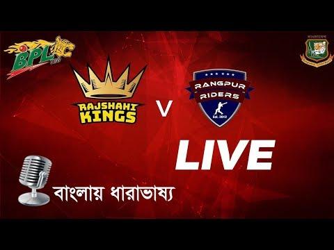 Rangpur Riders vs Rajshahi Kings Live  BPL Today 2019 || Tech Infolive ||