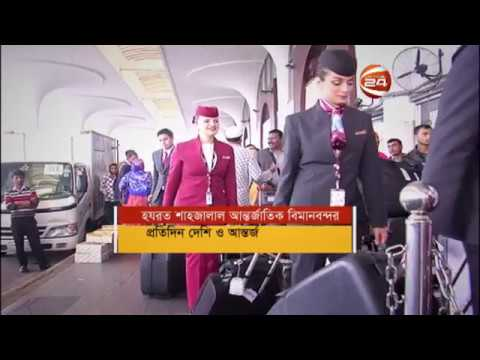 SEARCHLIGHT EP 05 UP / AIRPORT THEKE BOLCHI/  Crime investigation (Bangla).