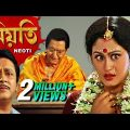 Neoti | নিয়তি | Bengali Full Movie | Ranjit Mallick, Indrani Haldar