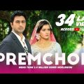 ❤️ Premchobi (প্রেমছবি) ❤️ Telefilm — Apurba, Tanjin Tisha — Bangla New Eid Natok 2018 HD (Full HD)