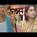 Bhangon | Eid Special Telefilm | Chanchal Chowdhury | Momo | Pavel | Bangla Natok & Telefilm