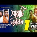 SARATI JIBON | ELEYAS HOSSAIN | SHOSHI | Official Music Video | Bangla Song | FULL HD