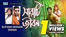 SARATI JIBON | ELEYAS HOSSAIN | SHOSHI | Official Music Video | Bangla Song | FULL HD