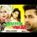 AMAR PRANER SHAMI | Bangla Full Movie | Shakib Khan | Shabnoor | Nipon | SIS Media