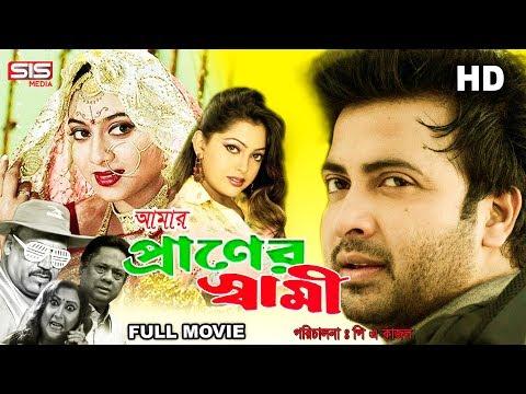 AMAR PRANER SHAMI   Bangla Full Movie   Shakib Khan   Shabnoor   Nipon   SIS Media