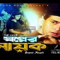 Swapner Nayok ( স্বপ্নের নায়ক ) – Salman Shah | Shabnur | Dildar | Bangla Full Movie HD
