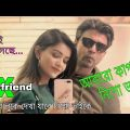 X Boyfriend | এক্স বয়ফেন্ড  | Afran Nisho & Tanjin Tisha |  Bangla Natok 2019 / X GIRLFRIEND / নিশো