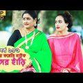 সুপার কমেডি নাটক – রসের হাঁড়ি | Bangla New Natok Rosher Hari EP 156 | Dr Ejajul & Nazira Mou