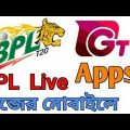 BPL Live দেখুন নিজের মোবাইলে | GTV Live Apps