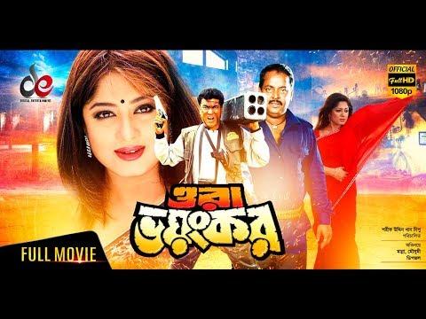 Ora Voyongkor (ওরা ভয়ংকর) Bangla Full Movie   Manna, Moushumi, Dipjol   2017-New Release Movies