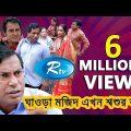 Ghaura Mojid Ekhon Shoshur Bari | ঘাউরা মজিদ এখন শ্বশুর বাড়ি | Mosharraf Karim | Momo | Rtv Drama