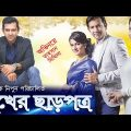 Tahsan, Mithila -Bangla Natok – Sukher Chharpotro
