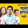 Shala dulavhai – শালা দুলাভাই  | Ep 08 | Chancal Cawdhury | Nadia | Bangla Natok | Moubd | 2018