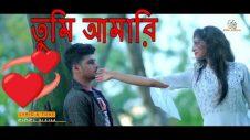 তুমি আমারি New song Bangla New Music Video 2018