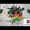 BPL cricket 2019 | Gtv Live Streaming Official Android Apps Live Cricket