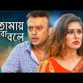 Tomay Pabo Bole – তোমায় পাবো বলে | Bangla Natok | Riaz, Shaila Sabi