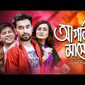 Agami Mashe | আগামী মাসে | Bangla Natok 2018 | Ft Jovan & Nadia | Shahriar Shumon
